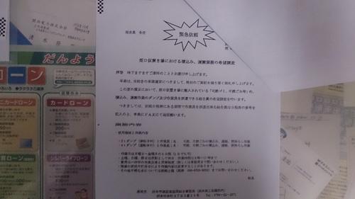 緊急災害工事依頼_R.jpg