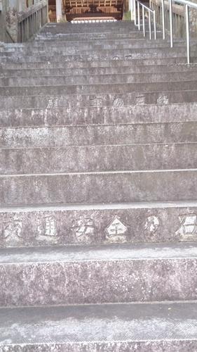 石段発見_R.jpg