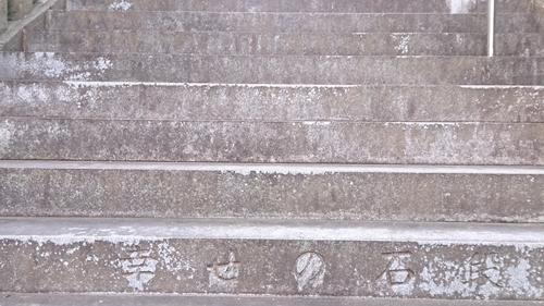 幸せの石段4_R.jpg