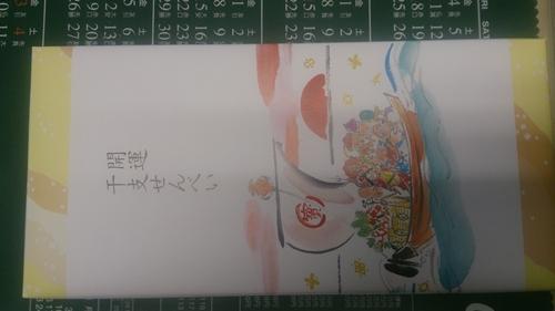 正月贈物_R.jpg