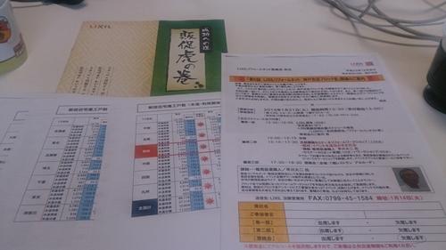 リクシル例会_R.jpg