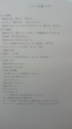 清掃マニュアル_R.jpg
