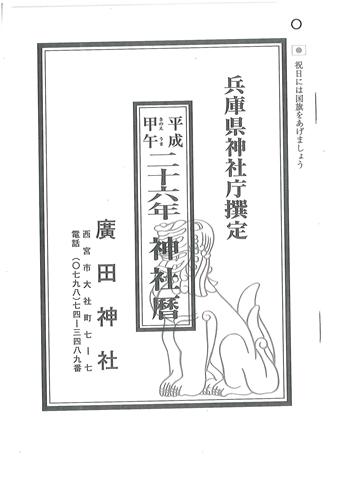 暦表紙_R.jpg