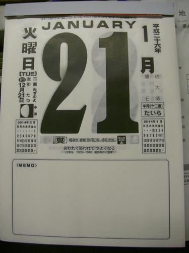 日めくり (1)_R.JPG