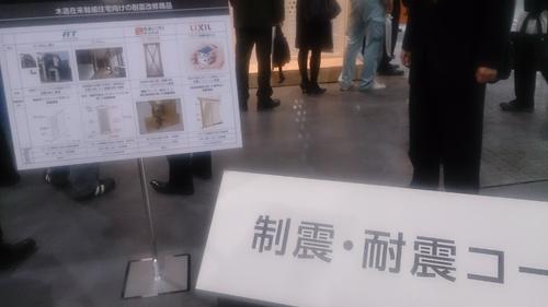 制震・耐震コーナー前_R.jpg