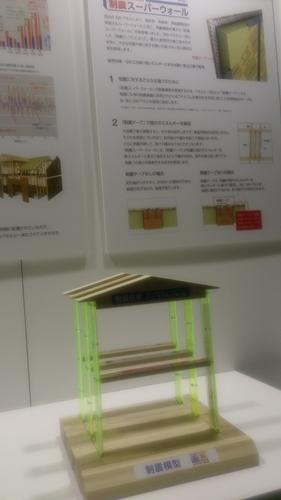 耐震保証のスーパーウォール模型_R.jpg
