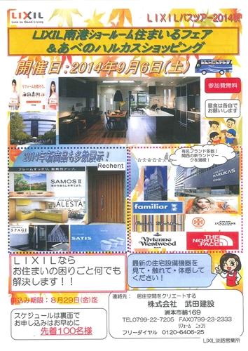 9月6日バスツアー表紙_R.jpg