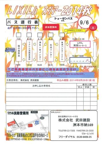 9月6日バスツアー運行表_R.jpg