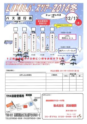 12月バスツアー裏_R.jpg