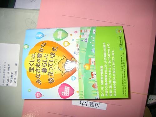 健康手帳表紙_R.JPG