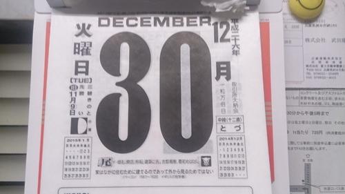 30日日捲り_R.jpg