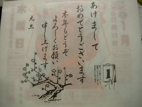 暦 (2)_R.JPG