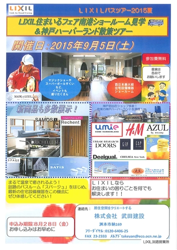 9月バスツアー表紙_R.jpg