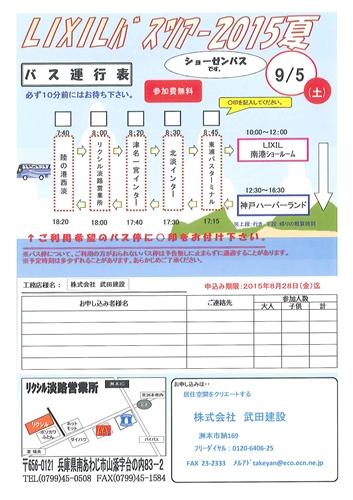 9月バスツアー裏_R.jpg