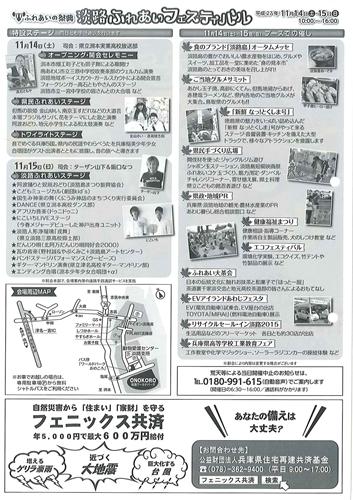 淡路ふれあい裏_R.jpg