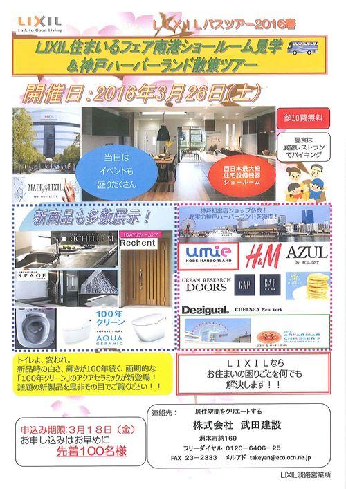 3月26日バスツアー表_R.jpg