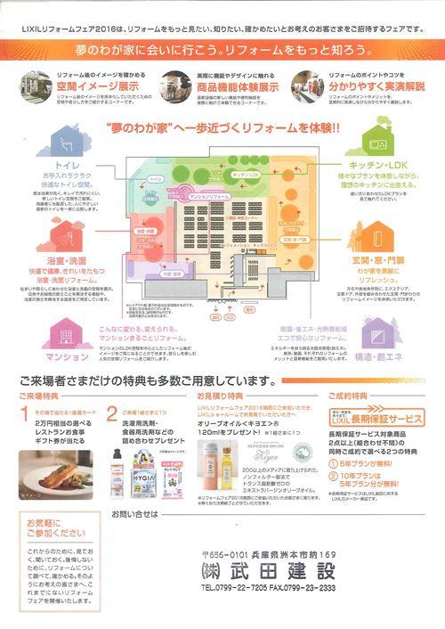 リフォームフェア2016裏_R.jpg