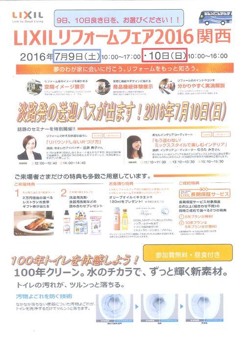 9.10両日バスツアー表_R.jpg