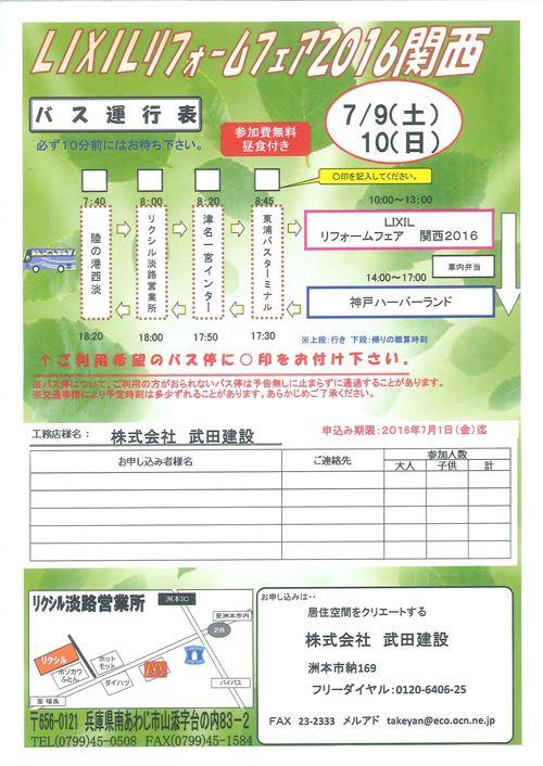 9.10両日バスツアー裏_R.jpg