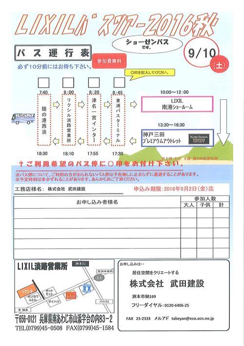 9月10日裏_R.jpg
