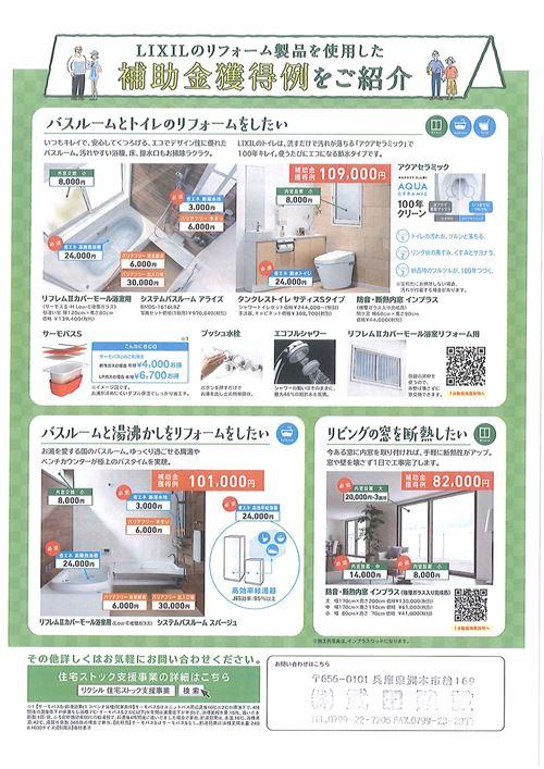 補助金事例_R.jpg
