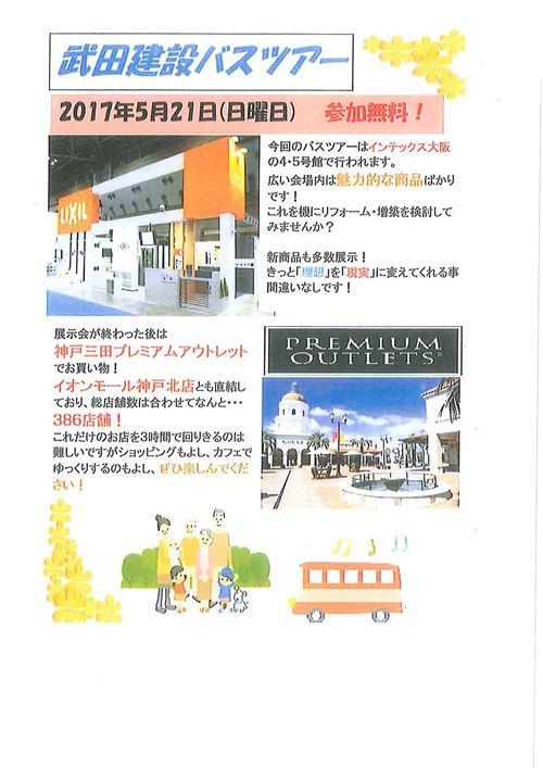 バスツアー武田表_R.jpg