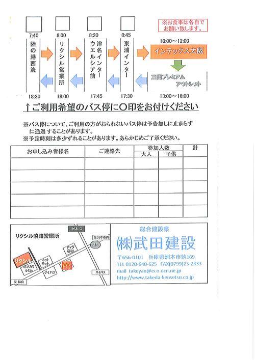 バスツアー武田裏_R.jpg