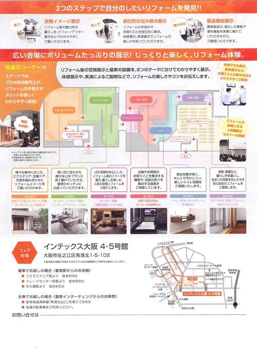 リクシルイベント裏_R.jpg