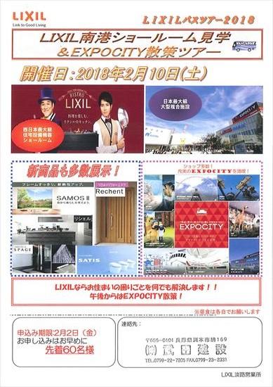 2月バスツアー2_R.jpg
