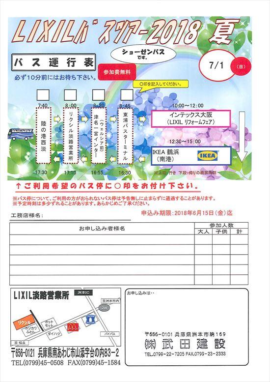 リクシル201805裏_R.jpg