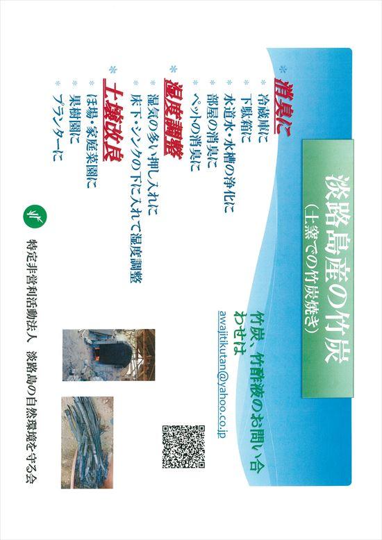 20190403竹炭02_R.jpg
