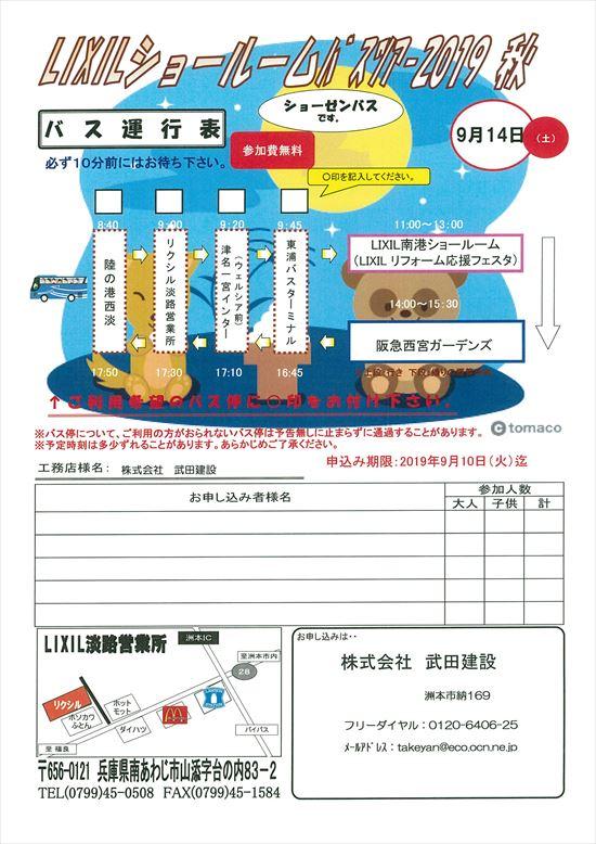 9月14日リクシル裏_R.jpg