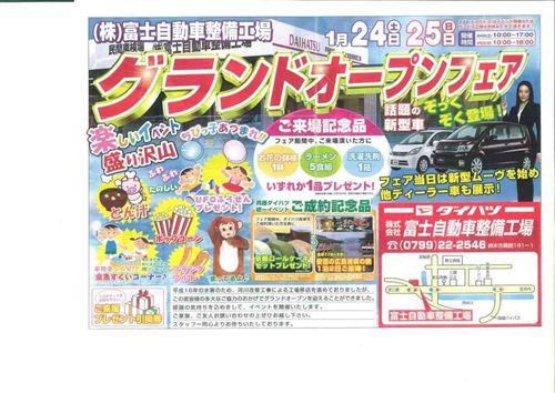 富士広告_R.jpg