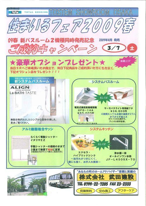 春バスツアー表紙_R.jpg