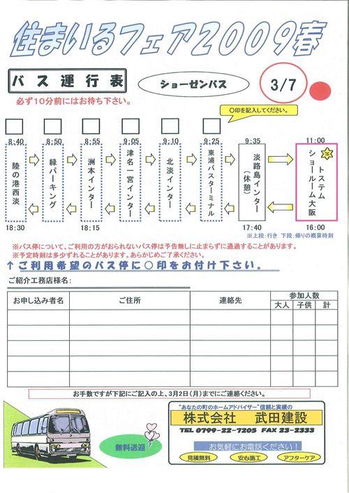春バスツアー_R.jpg