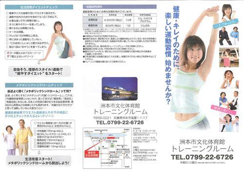 ジムパンフレット_R.jpg