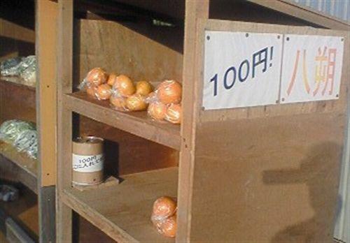 広石川¥100均_R.jpg