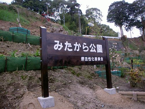 堺川みたから公園アップ_R.jpg