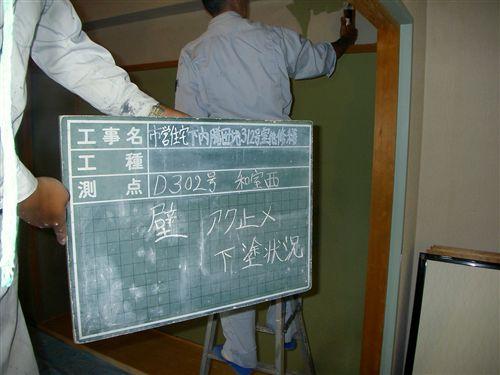 市営住宅修繕 082_R.jpg